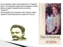 """До альманаху українських феміністок """"Перший вінок"""" Кобилянська надіслала опов..."""