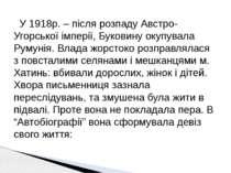 У 1918р. – після розпаду Австро-Угорської імперії, Буковину окупувала Румунія...