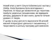 Новий етап у житті Ольги Кобилянської настав у 1940р. Коли Буковина була возз...