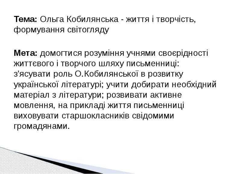 Тема: Ольга Кобилянська - життя і творчість, формування світогляду Мета: домо...