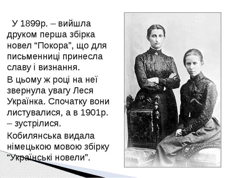 """У 1899р. – вийшла друком перша збірка новел """"Покора"""", що для письменниці прин..."""