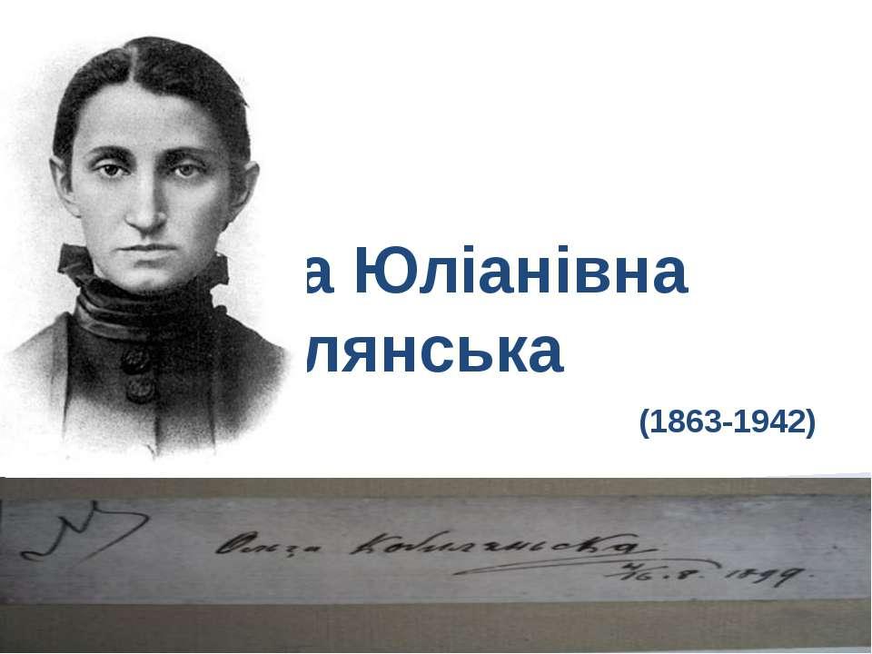 Ольга Юліанівна Кобилянська (1863-1942)