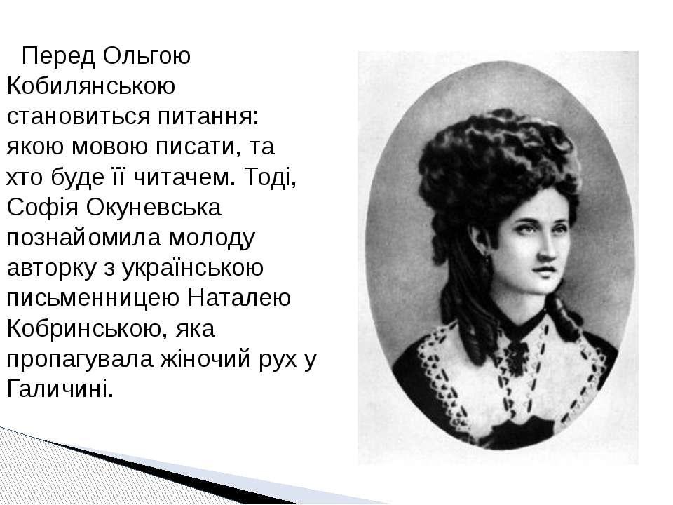 Перед Ольгою Кобилянською становиться питання: якою мовою писати, та хто буде...