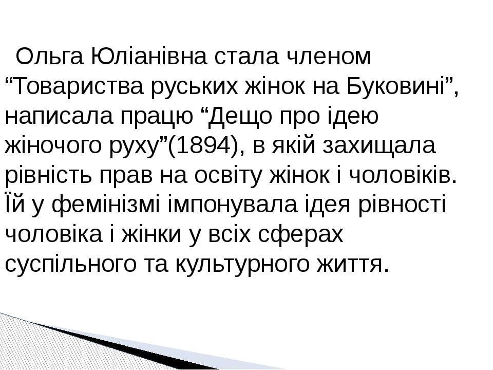 """Ольга Юліанівна стала членом """"Товариства руських жінок на Буковині"""", написала..."""