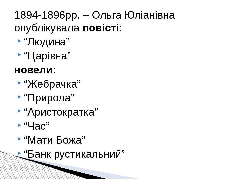 """1894-1896рр. – Ольга Юліанівна опублікувала повісті: """"Людина"""" """"Царівна"""" новел..."""
