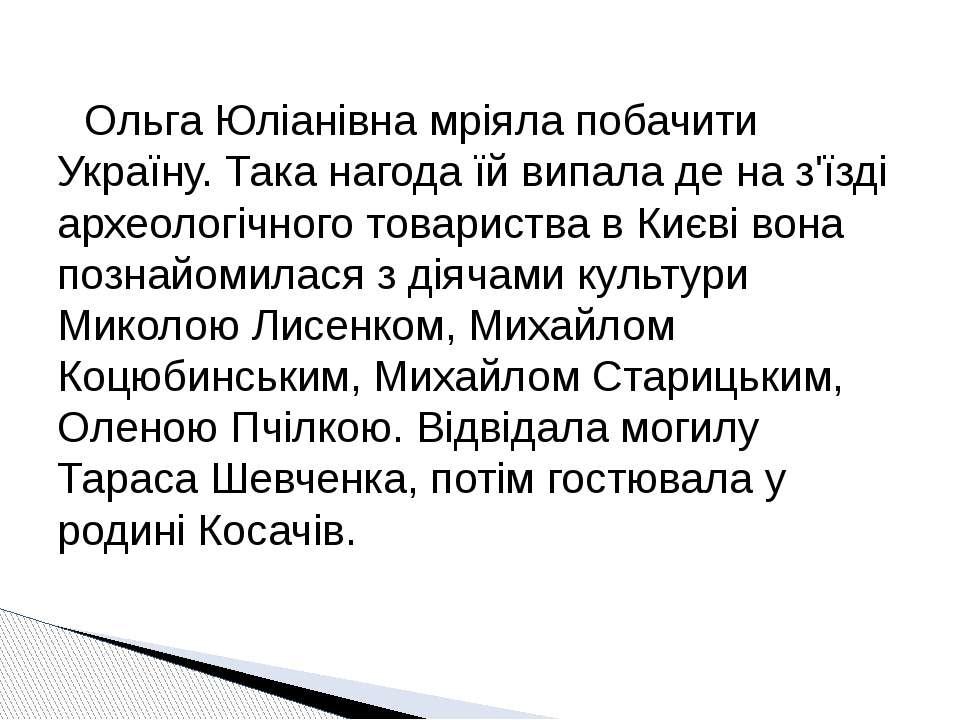 Ольга Юліанівна мріяла побачити Україну. Така нагода їй випала де на з'їзді а...