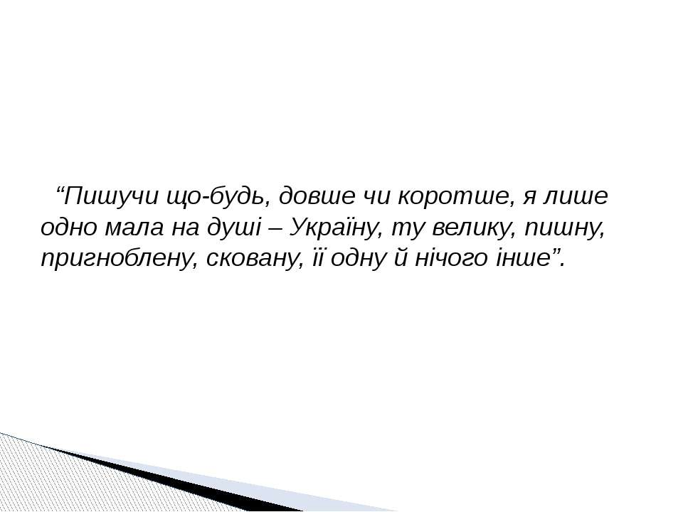 """""""Пишучи що-будь, довше чи коротше, я лише одно мала на душі – Україну, ту вел..."""