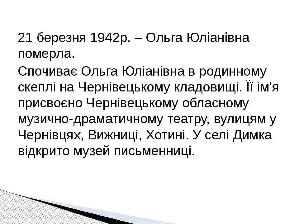21 березня 1942р. – Ольга Юліанівна померла. Спочиває Ольга Юліанівна в родин...