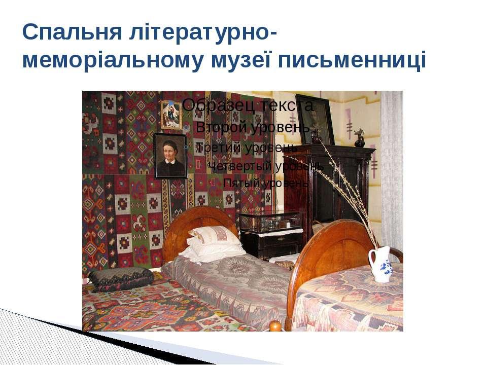 Спальня літературно-меморіальному музеї письменниці
