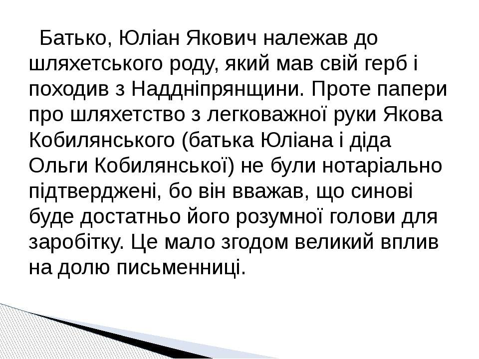 Батько, Юліан Якович належав до шляхетського роду, який мав свій герб і поход...