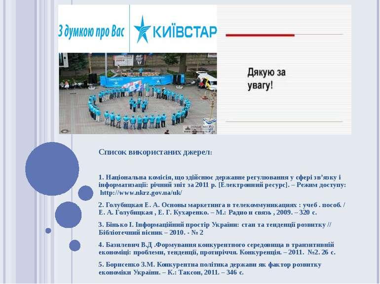 Список використаних джерел: 1. Національна комісія, що здійснює державне регу...