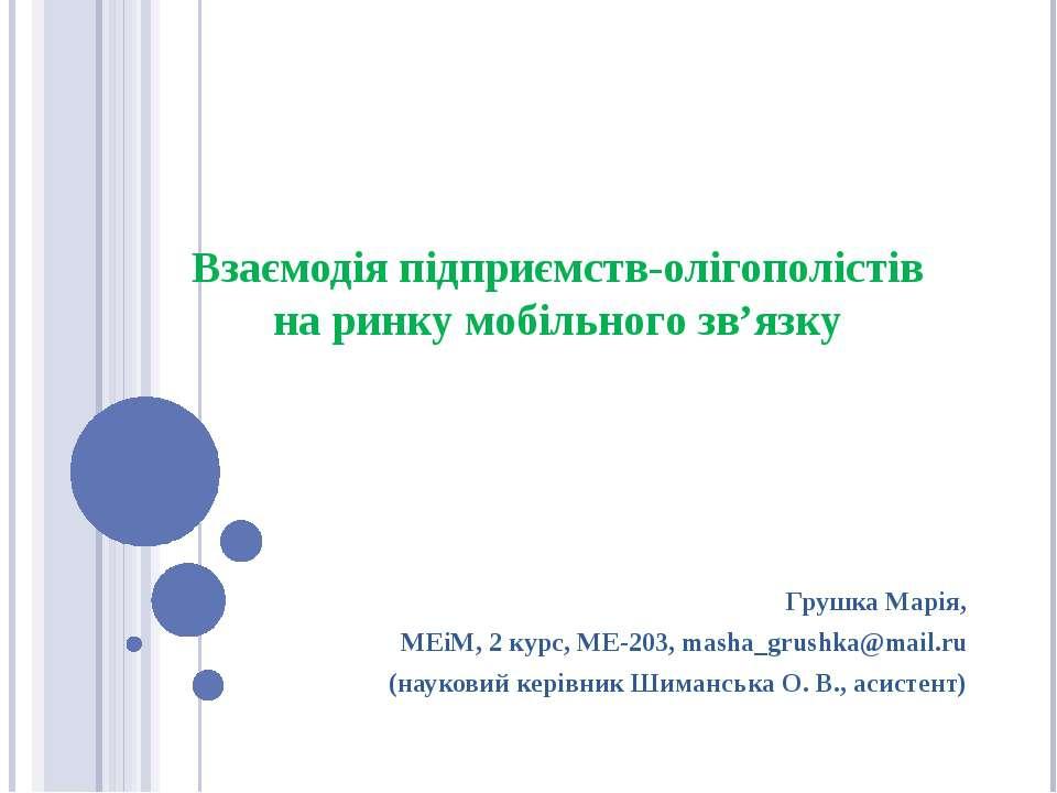 Взаємодія підприємств-олігополістів на ринку мобільного зв'язку Грушка Марія,...