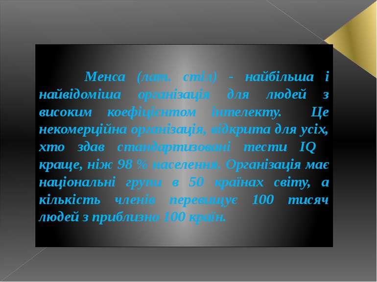 Менса (лат. стіл) - найбільша і найвідоміша організація для людей з високим к...