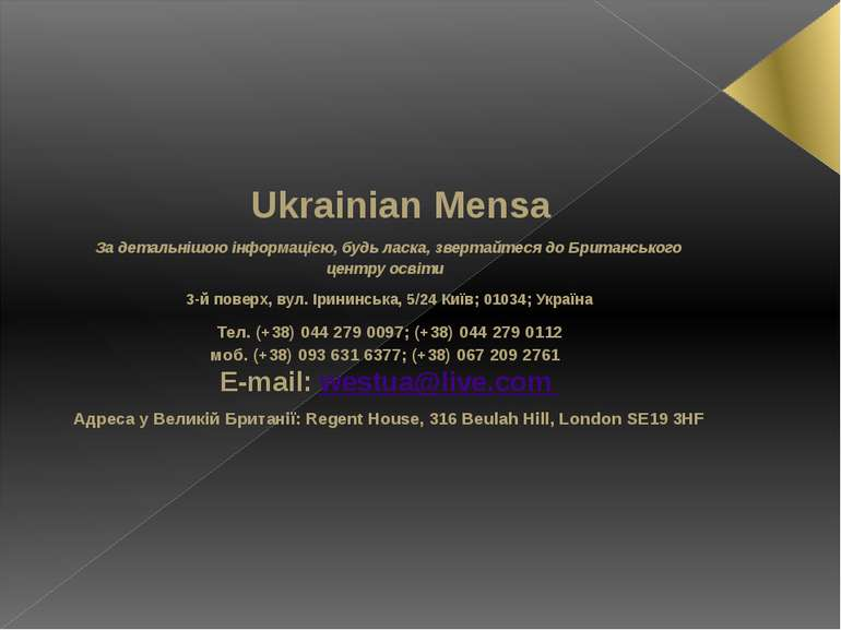 Ukrainian Mensa За детальнішою інформацією, будь ласка, звертайтеся до Британ...