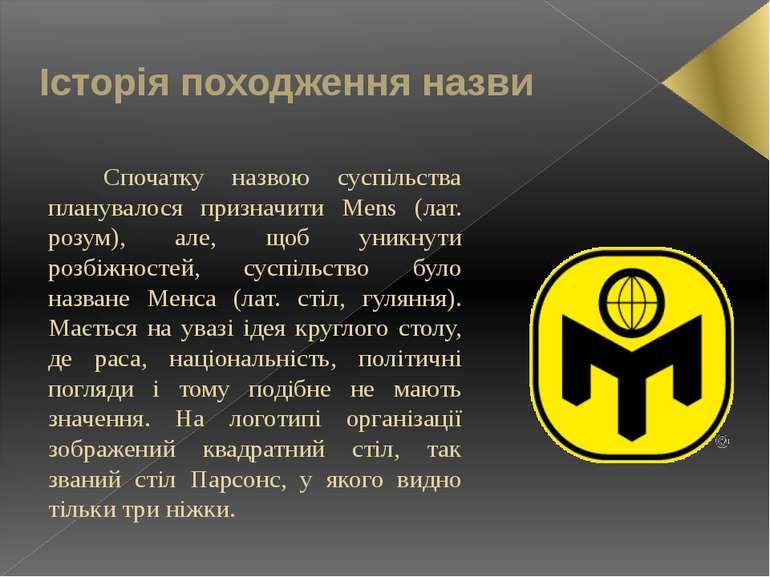 Історія походження назви Спочатку назвою суспільства планувалося призначити M...