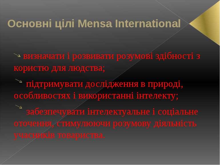 Основні цілі Mensa International визначати і розвивати розумові здібності з к...