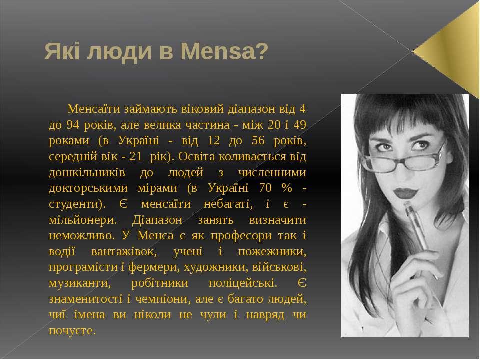 Які люди в Mensa? Менсаїти займають віковий діапазон від 4 до 94 років, але в...