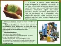 В останні десятиліття значно збільшився вплив виробництва на природне середов...