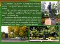 Дослідники історії Малина не безпідставно пов'язують виникнення міського парк...