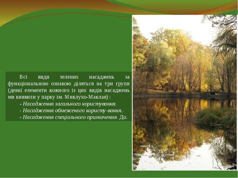 Всі види зелених насаджень за функціональною ознакою діляться на три групи (д...