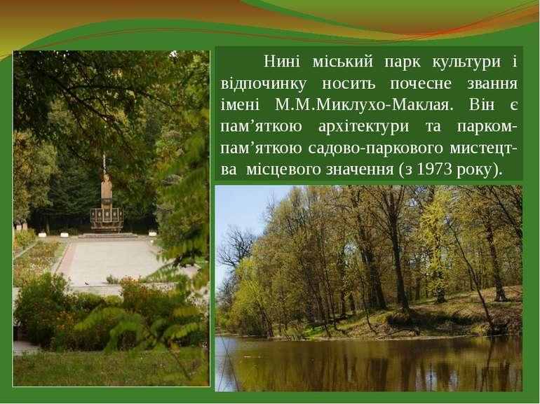 Нині міський парк культури і відпочинку носить почесне звання імені М.М.Миклу...