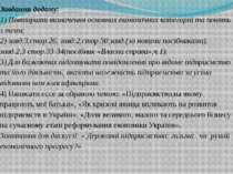 Завдання додому: 1) Повторити визначення основних економічних категорій та по...