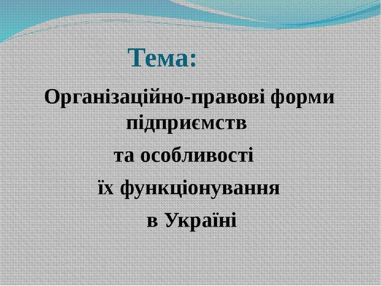 Тема: Організаційно-правові форми підприємств та особливості їх функціонуванн...