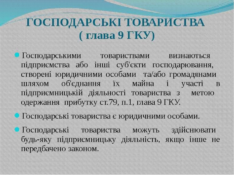 ГОСПОДАРСЬКІ ТОВАРИСТВА ( глава 9 ГКУ) Господарськими товариствами визнаються...