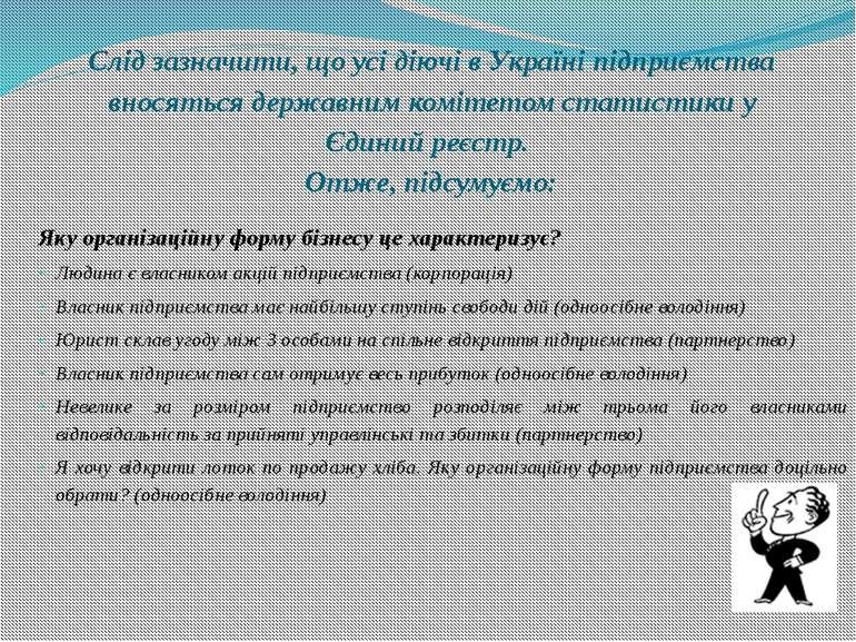 Слід зазначити, що усі діючі в Україні підприємства вносяться державним коміт...