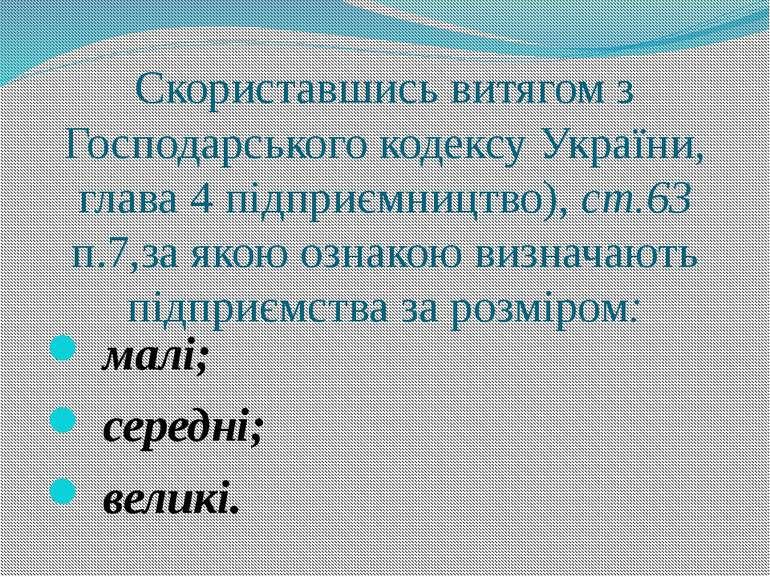 Скориставшись витягом з Господарського кодексу України, глава 4 підприємництв...