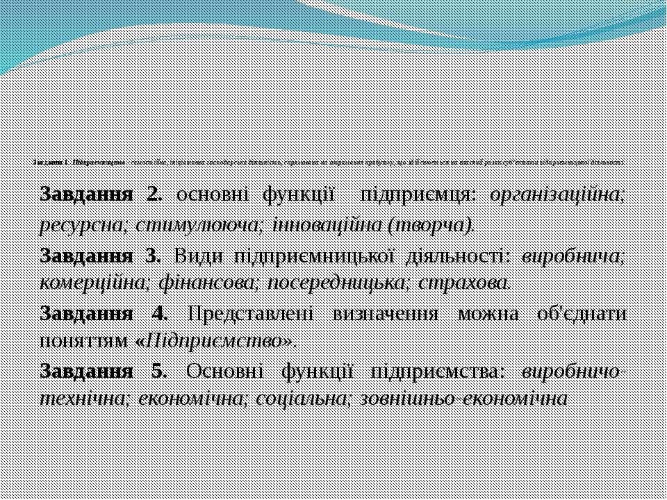Завдання 1. Підприємництво - самостійна, ініціативна господарська діяльність,...