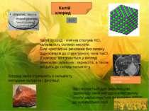 Калій хлорид - хімічна сполука KCl, калієва сіль соляної кислоти. Біле криста...
