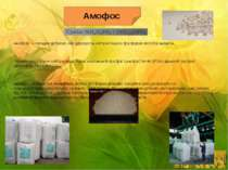 Амофо с — складне добриво, яке одержують нейтралізацією фосфорної кислоти амі...