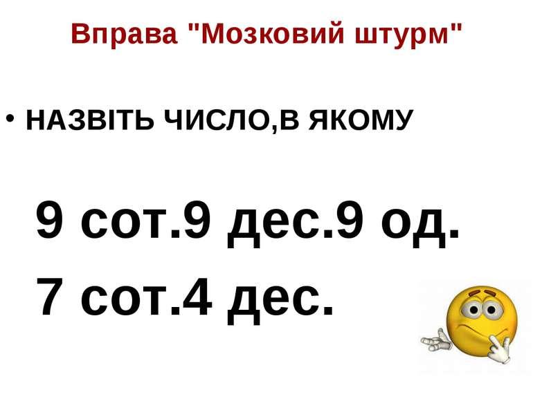 """Вправа """"Мозковий штурм"""" НАЗВІТЬ ЧИСЛО,В ЯКОМУ 9 сот.9 дес.9 од. 7 сот.4 дес."""