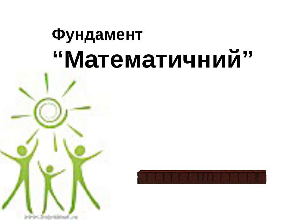 "Фундамент ""Математичний"""