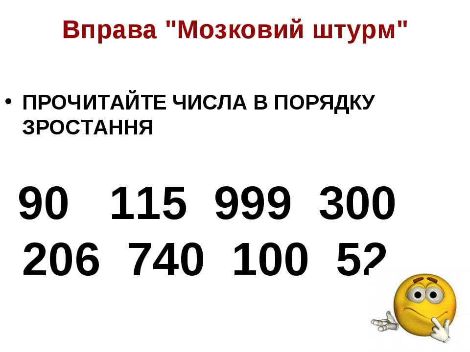 """Вправа """"Мозковий штурм"""" ПРОЧИТАЙТЕ ЧИСЛА В ПОРЯДКУ ЗРОСТАННЯ 90 115 999 300 2..."""
