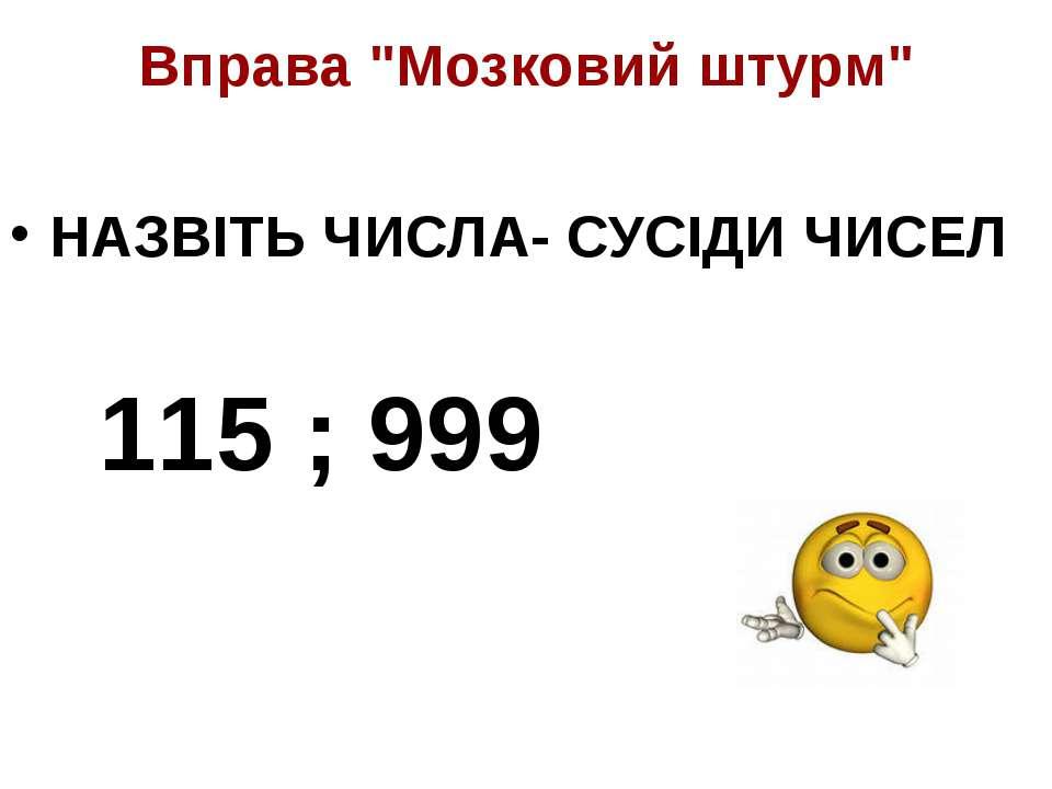 """Вправа """"Мозковий штурм"""" НАЗВІТЬ ЧИСЛА- СУСІДИ ЧИСЕЛ 115 ; 999"""