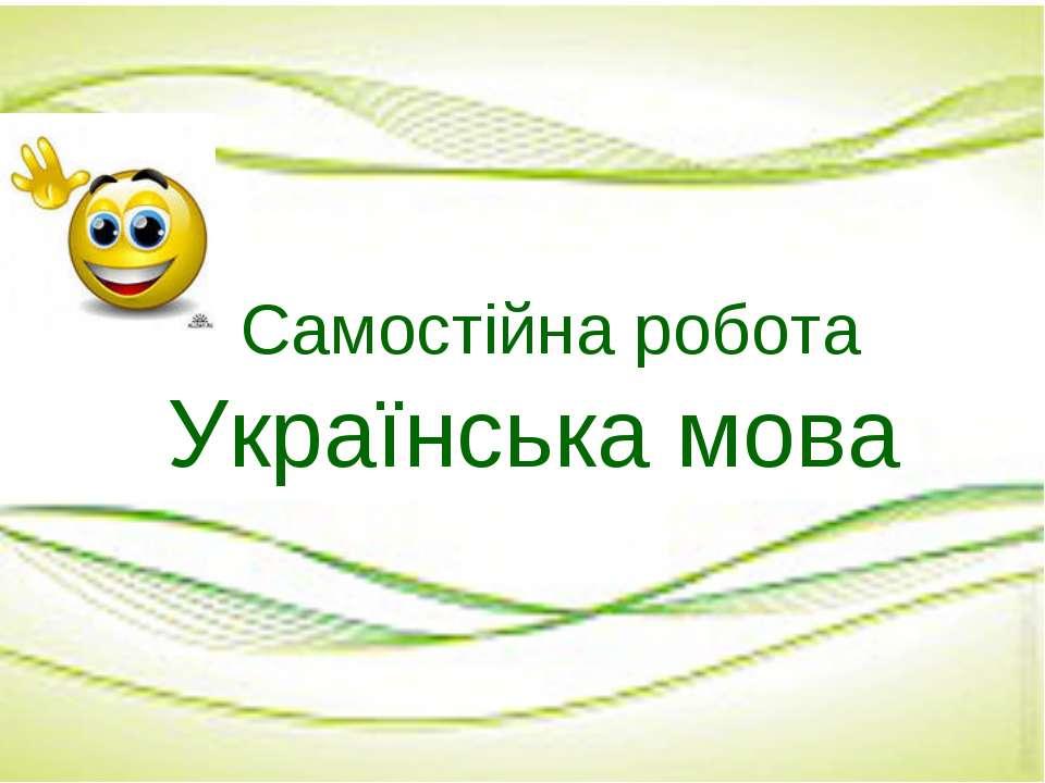 Самостійна робота Українська мова