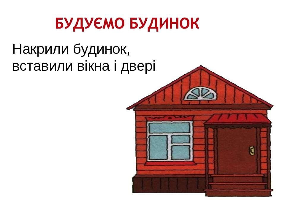 Накрили будинок, вставили вікна і двері