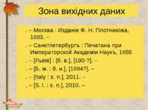 Зона вихідних даних . – Москва : Изданіе Ф. Н. Плотникова, 1883. – . – Санктп...