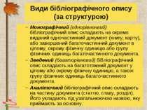 Види бібліографічного опису (за структурою) Монографічний (однорівненвий) біб...