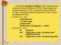 Систему типових ділень ББК становлять загальні типові ділення (ЗТД), територі...