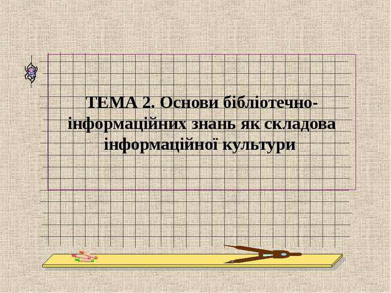 ТЕМА 2. Основи бібліотечно-інформаційних знань як складова інформаційної куль...