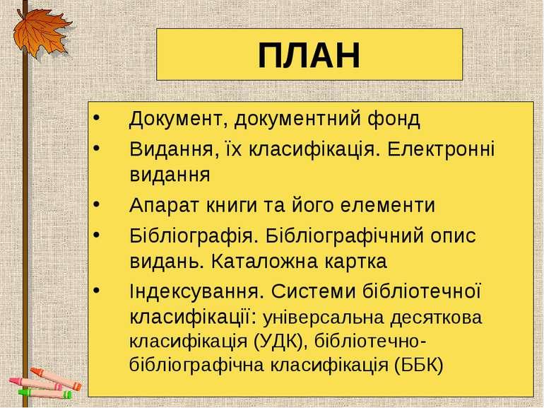 ПЛАН Документ, документний фонд Видання, їх класифікація. Електронні видання ...