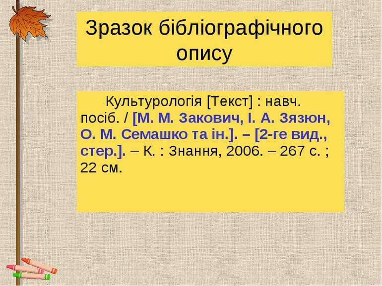 Зразок бібліографічного опису