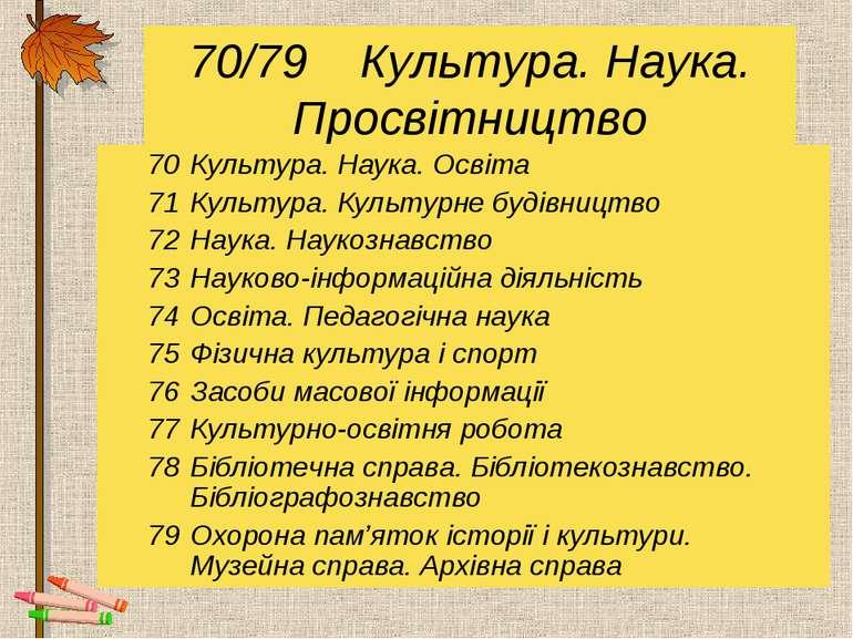 70/79 Культура. Наука. Просвітництво 70 Культура. Наука. Освіта 71 Культура. ...