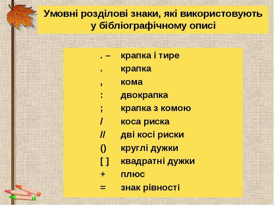Умовні розділові знаки, які використовують у бібліографічному описі . – крапк...