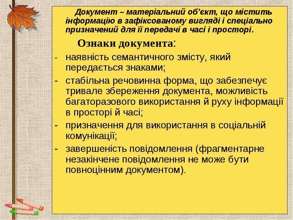 Документ – матеріальний об'єкт, що містить інформацію в зафіксованому вигляді...
