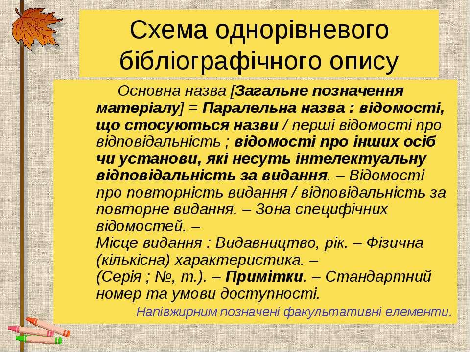 Схема однорівневого бібліографічного опису Основна назва [Загальне позначення...