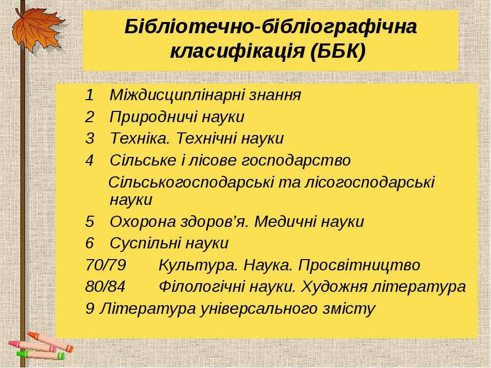 Бібліотечно-бібліографічна класифікація (ББК) 1 Міждисциплінарні знання 2 При...